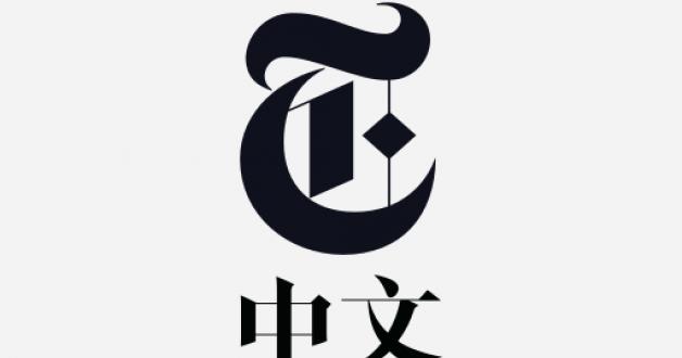 NYTimes – Chinese